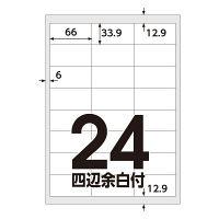 アスクル マルチプリンターラベル 24面四辺余白付 1箱(100シート入×5袋)
