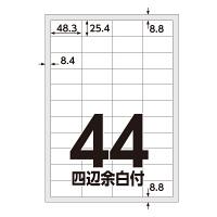 アスクル マルチプリンターラベル 44面四辺余白付 1箱(100シート入×5袋)