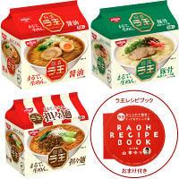 【ラ王レシピブック付き】日清ラ王 醤油・豚骨・担々麺 各5食 計15食セット