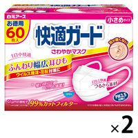 快適ガード さわやかマスク 小さめサイズ お徳用 1セット(60枚入×2箱) 白元アース