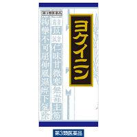 【第3類医薬品】ヨクイニン顆粒45包 クラシエ薬品