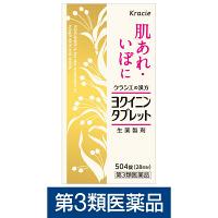 【第3類医薬品】クラシエヨクイニンタブレット 504錠 クラシエ薬品