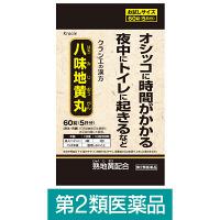 【第2類医薬品】クラシエ八味地黄丸A 60錠 クラシエ薬品