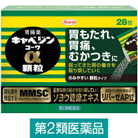 【第2類医薬品】キャベジンコーワα顆粒 28包 興和新薬