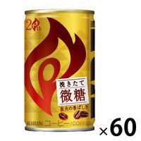 キリンビバレッジ ファイア挽きたて微糖 155g 1セット(60缶)