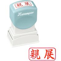 シャチハタ Xスタンパー 「親展」 赤 XAN-003H2