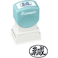 シャチハタ Xスタンパー 「緘」 黒 XAN-006H4