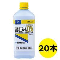 消毒用エタノールIPA 500mL スプレーなし 1セット(20本入) 健栄製薬