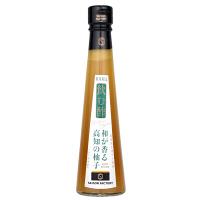 【季節限定】セゾンファクトリー 飲む酢 高知の柚子 【数量限定】