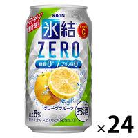 キリン 氷結 ZERO グレープフルーツ 350ml 24缶