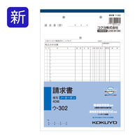 コクヨ 請求書 B5 ウ-302N