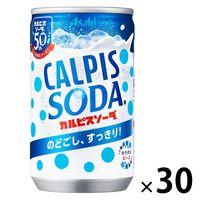 カルピス カルピスソーダ 160ml 1箱(30缶入)