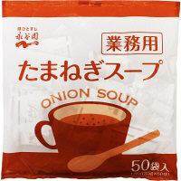 永谷園 業務用たまねぎスープ50食