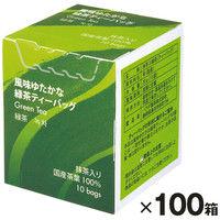 ハラダ製茶 接客にぴったりの緑茶ティーバッグ お試しセット 10ケース(1000バッグ)
