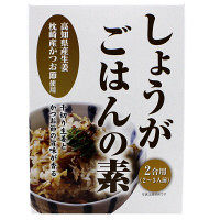 しょうがごはんの素  高知県産生姜使用