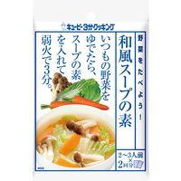 キユーピー 和風スープの素 1袋