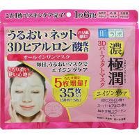 極潤3Dパーフェクトマスク 30枚+5枚