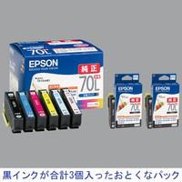 セイコーエプソン インクジェットカートリッジ 6CL70LPCK ブラック(大容量)2個+6色パック(大容量) (アスクル限定) IC70シリーズ