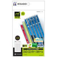 ヒサゴ DVD・CD-Rケース背ラベル/光沢紙 CJ2888S (取寄品)
