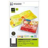 ヒサゴ 見開きDVD・CD-Rケースレーベル/光沢&マット CJ692S (取寄品)