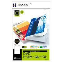 ヒサゴ DVDトールケースレーベル/マルチプリンタタイプ CJ7014S (取寄品)