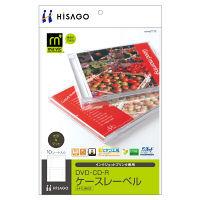 ヒサゴ DVD・CD-Rケースレーベル/光沢&マット CJ693S (取寄品)