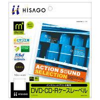 ヒサゴ DVD・CD-Rケースレーベル CJ7010S (取寄品)