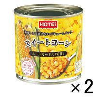 ホテイ スイートコーン 2缶