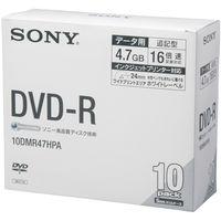 ソニー PCデータ用DVD-R 5mmプラケース 1パック(10枚入)