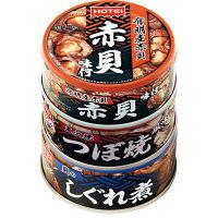 ホテイ おつまみ貝3缶セット