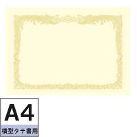 タカ印 OA賞状用紙 クリーム地 A4横型タテ書き 1袋(10枚入)