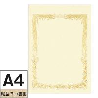 タカ印 OA賞状用紙 クリーム地 A4縦型ヨコ書き 1袋(10枚入)
