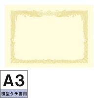 タカ印 OA賞状用紙 クリーム地 A3横型タテ書き 1袋(10枚入)