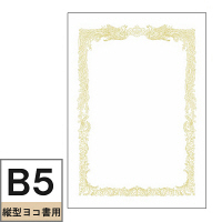 タカ印 OA賞状用紙 白地 B5縦型ヨコ書き 1袋(10枚入)
