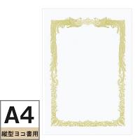 タカ印 OA賞状用紙 白地 A4縦型ヨコ書き 1箱(100枚入)