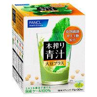 本搾り青汁大豆プラス 30本入 ファンケル 青汁