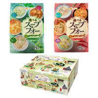 【期間限定】ひかり味噌 「世界のスープめぐり春雨入り40食」1箱と「選べるスープ&フォー8食 赤のアジア/緑のアジア」各1袋(合計56食)