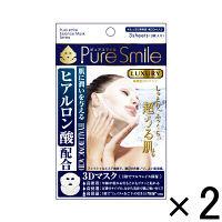 【アウトレット】Pure Smile(ピュアスマイル) ラグジュアリー3Dマスク ヒアルロン 1セット(6枚:3枚入×2箱)