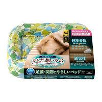 からだ想いラボ足腰関節やさしいベッド 超小~小型犬用 デザインカバー付 1台 ユニ・チャーム