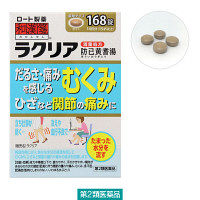 【第2類医薬品】和漢箋(わかんせん) ラクリア 168錠 ロート製薬