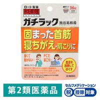 【第2類医薬品】和漢箋(わかんせん) ガチラック 36錠 ロート製薬