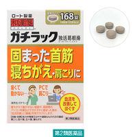 【第2類医薬品】和漢箋(わかんせん) ガチラック 168錠 ロート製薬
