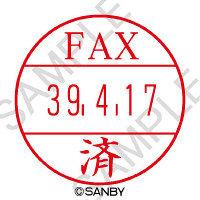 日付印 プチコールPRO 印面 FAX済 ファックスズミ サンビー