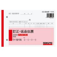 コクヨ BC複写簿3枚訂正返品伝票B6横2穴80mmピッチ 1セット(20冊:1冊×20)