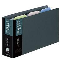 コクヨ 名刺ホルダー 替紙式2穴縦入れ300名用 濃灰 1セット(3冊:1冊×3)