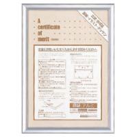 コクヨ 賞状額縁(アルミ) 賞状 A4(尺七) カ-223C 1セット(5枚:1枚×5)