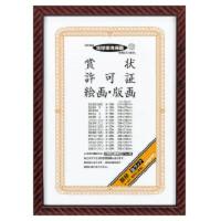 コクヨ 賞状額縁(金ラック) 賞状 B3(褒賞) カ-15N 1セット(5枚:1枚×5)