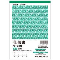 アスクル】コクヨ(KOKUYO) 複写簿(カーボン紙必要) 仕切書 12行 B6 ...