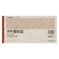 コクヨ 高級領収証 A6横 高級多色刷50枚 ウケ-33 1セット(10冊:1冊×10)