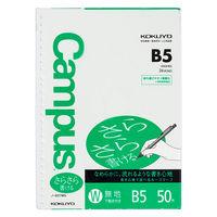 コクヨ キャンパスルーズリーフ B5 26穴 さらさら書ける 無地 50枚 ノ-837W 1セット(1000枚:50枚入×20冊)